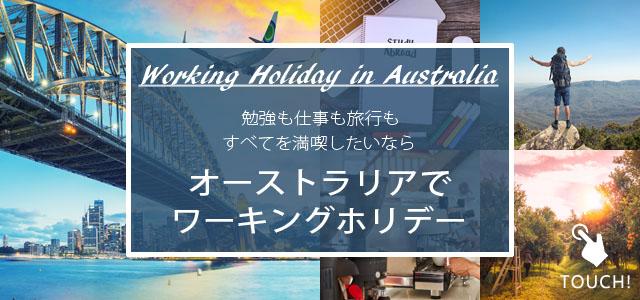 勉強も仕事も旅行もすべてを満喫したいならオーストラリアでワーホリ