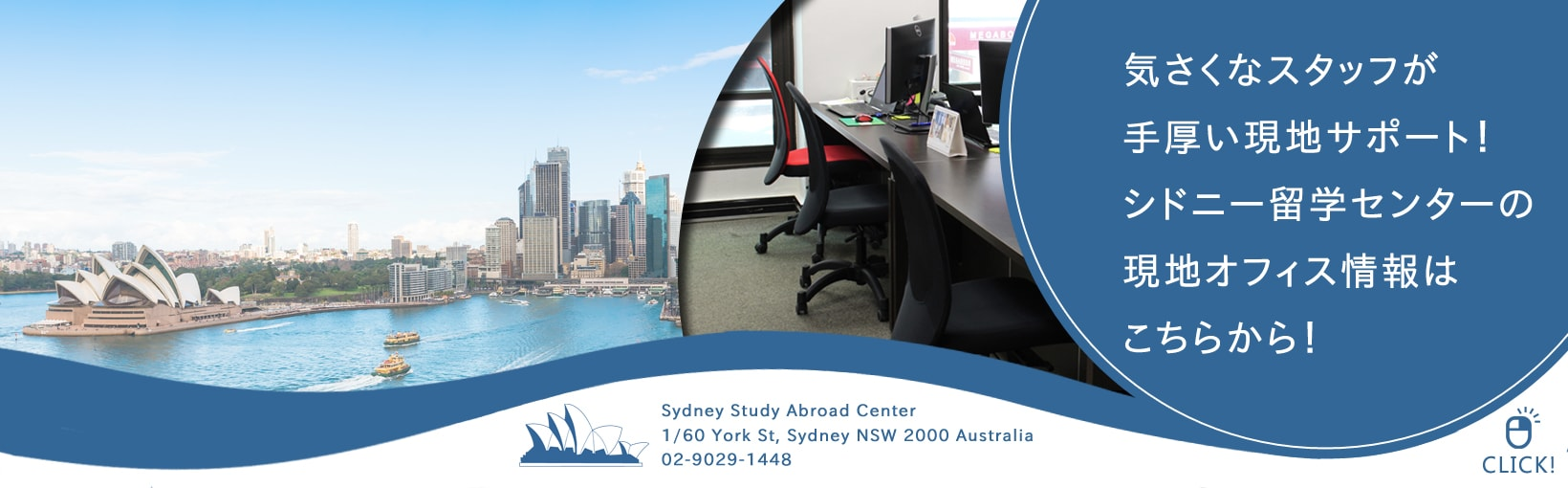 気さくなスタッフが手厚くサポート!シドニー留学センター現地オフィス情報はこちらから!