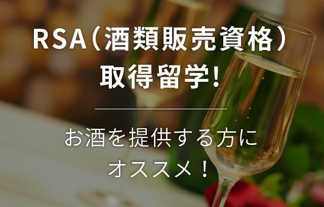 RSA(酒類販売資格)取得留学 お酒を提供する方にオススメ!